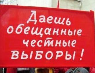 выборы_плакат Даешь честные выборы