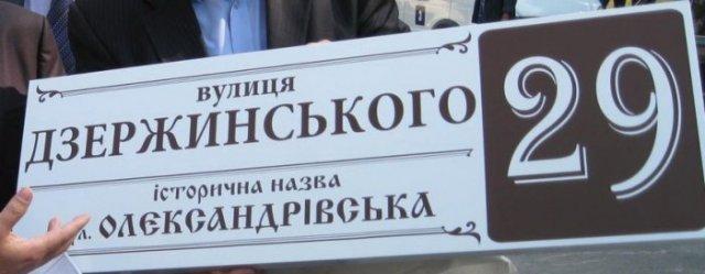 табличкас указанием улицы