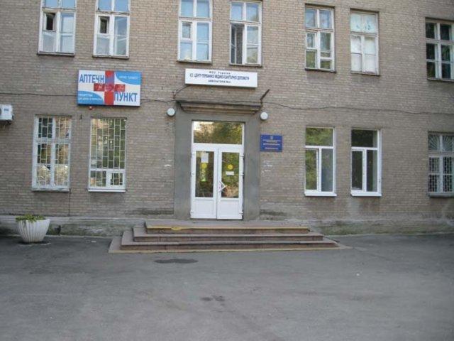 поликлиника №3 детской больницы №1
