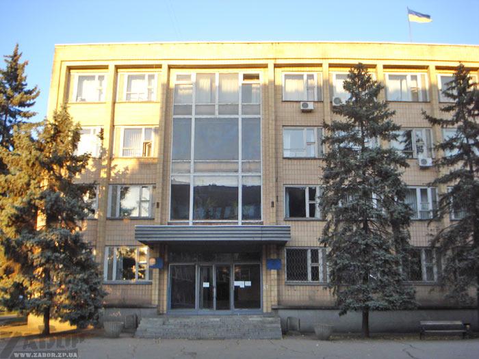 Александровская (Жовтневая) райадминистрация Запорожья