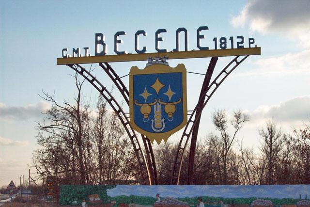 Веселое, поселок городского типа в Запорожской области